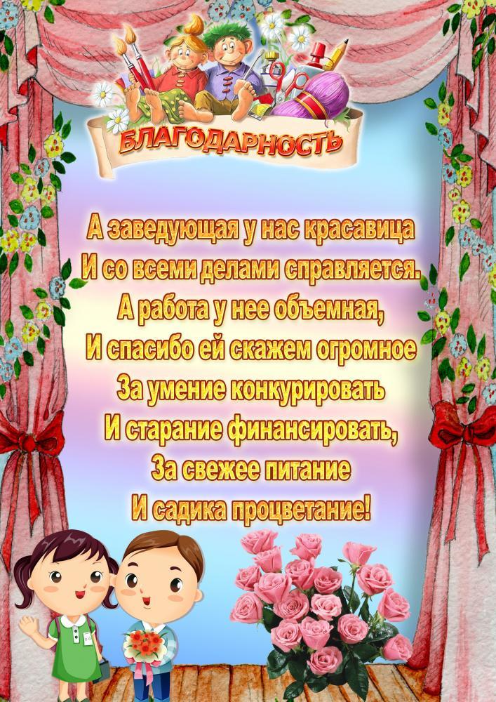 Поздравления от детей заведующей детского сада