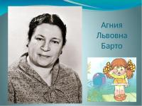 Агния Барто. 115 лет со дня рождения.