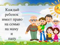 Детский сад и семьи воспитанников